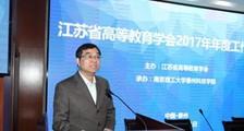 江苏省高等教育学会2017年工作会议隆重召开,JYPC出席(图文)