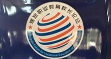JYPC应邀出席中国煤炭教育协会《第12届职业教育校长论坛》并达成战略性合作意向(图文)
