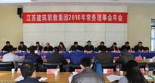 JYPC应邀出席江苏建筑职教集团常务理事会2016年年会(图文)