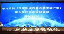 JYPC应邀参加全国职业院校长高级研修班