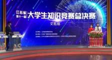 喜讯  ▎ JYPC大力支持,江苏省第十一届大学生知识竞赛(文科组)总决赛圆满落幕!